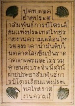 Dichiarazione dei diritti umani in thai E.T.